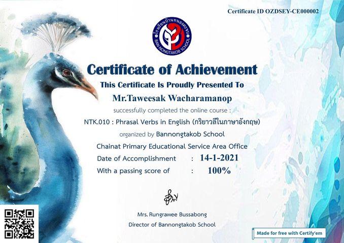 ขอเชิญทำแบบทดสอบออนไลน์ หลักสูตร Phrasal Verbs in English ผ่านร้อยละ 80 ได้รับเกียรติบัตรออนไลน์ โดยโรงเรียนบ้านหนองตะขบ สพป.ชัยนาท