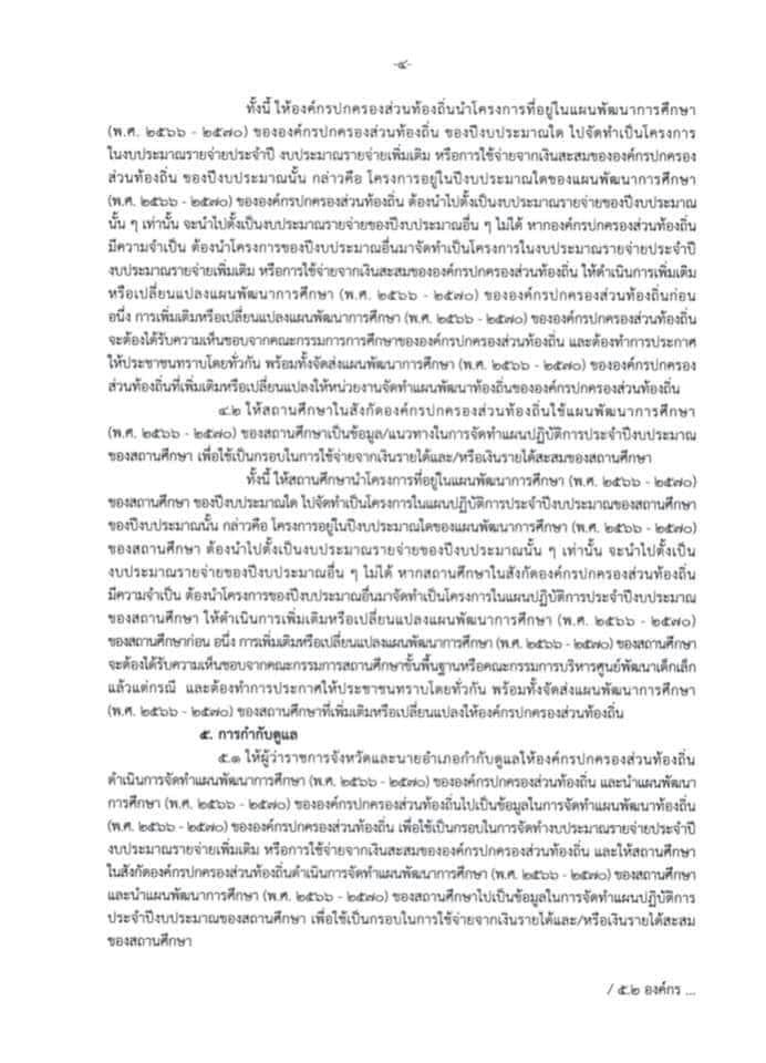 แนวทางการจัดทำแผนพัฒนาการศึกษา (พ.ศ. ๒๕๖๖-๒๕๗๐) ขององค์กรปกครองส่วนท้องถิ่นและสถานศึกษาในสังกัดองค์กรปกครองส่วนท้องถิ่น
