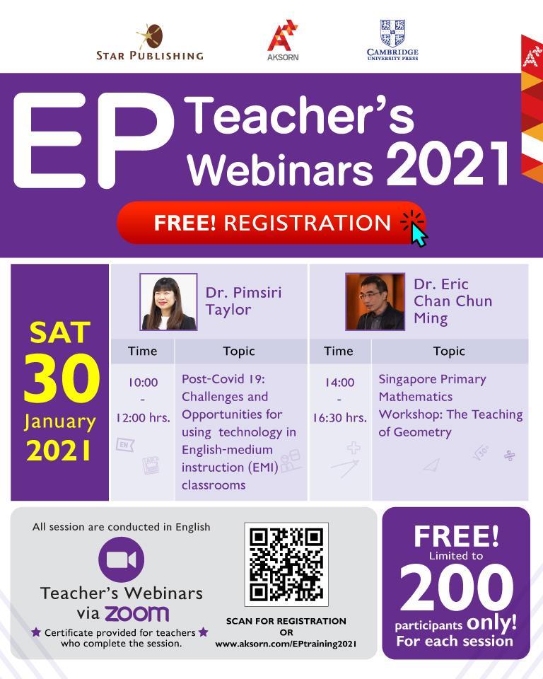 """สมัครด่วน!! คอร์สอบรมออนไลน์ฟรี โครงการ """"EP Teacher's Webinars 2021 อบรม 30 มกราคม 2564 อบรมผ่าน Zoom รับ Certificate หลังจบคอร์สอบรม"""
