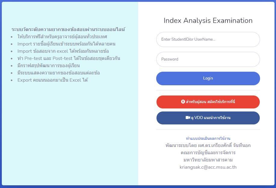 แนะนำระบบทดสอบออนไลน์ Index Analysis Examination  ใช้งานง่าย ให้บริการฟรี ไม่เสียค่าใช้จ่าย
