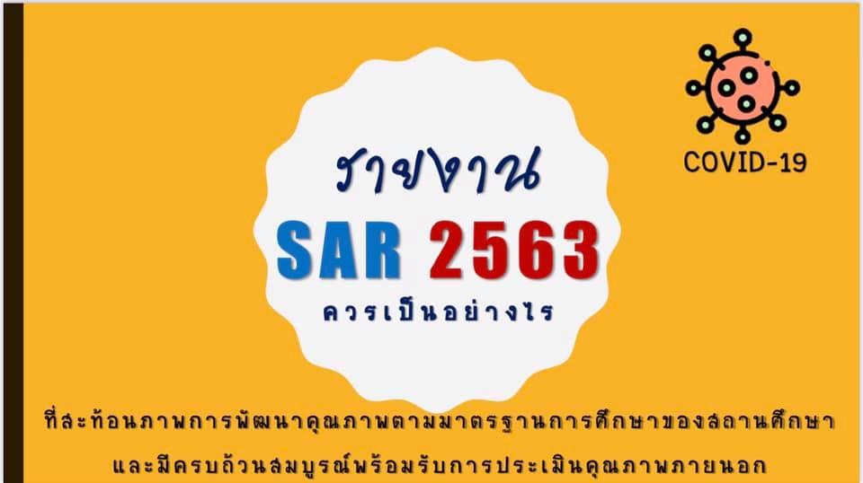 แนวทางการจัดทำรายงาน SAR ปีการศึกษา 2563 ในสถานการณ์แพร่ระบาดของ COVID-19