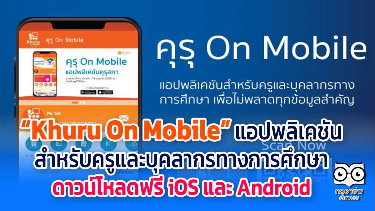 """คุรุสภา เปิดตัว """"Khuru On Mobile"""" แอปพลิเคชันสำหรับครูและบุคลากรทางการศึกษา ดาวน์โหลดฟรี ทั้ง iOS และ Android"""