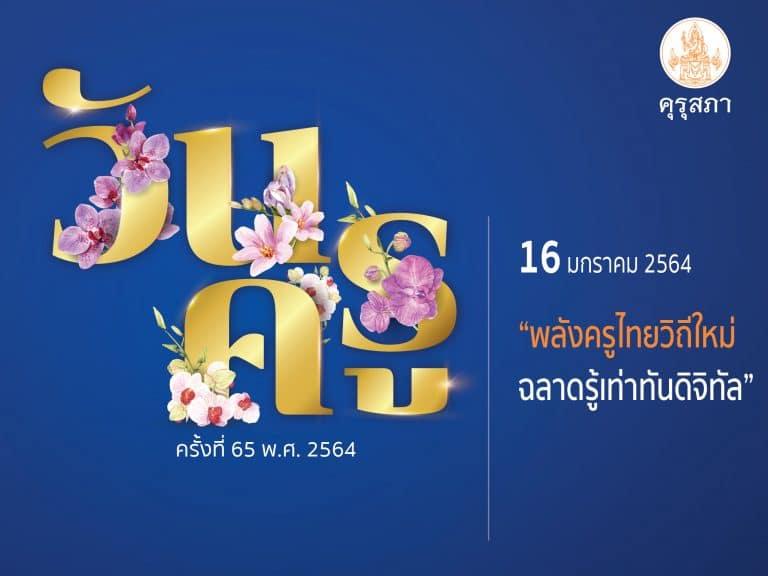 """การจัดงานวันครูออนไลน์ ครั้งที่ 65 พ.ศ. 2564 """"พลังครูไทยวิถีใหม่ ฉลาดรู้เท่าทันดิจิทัล"""""""