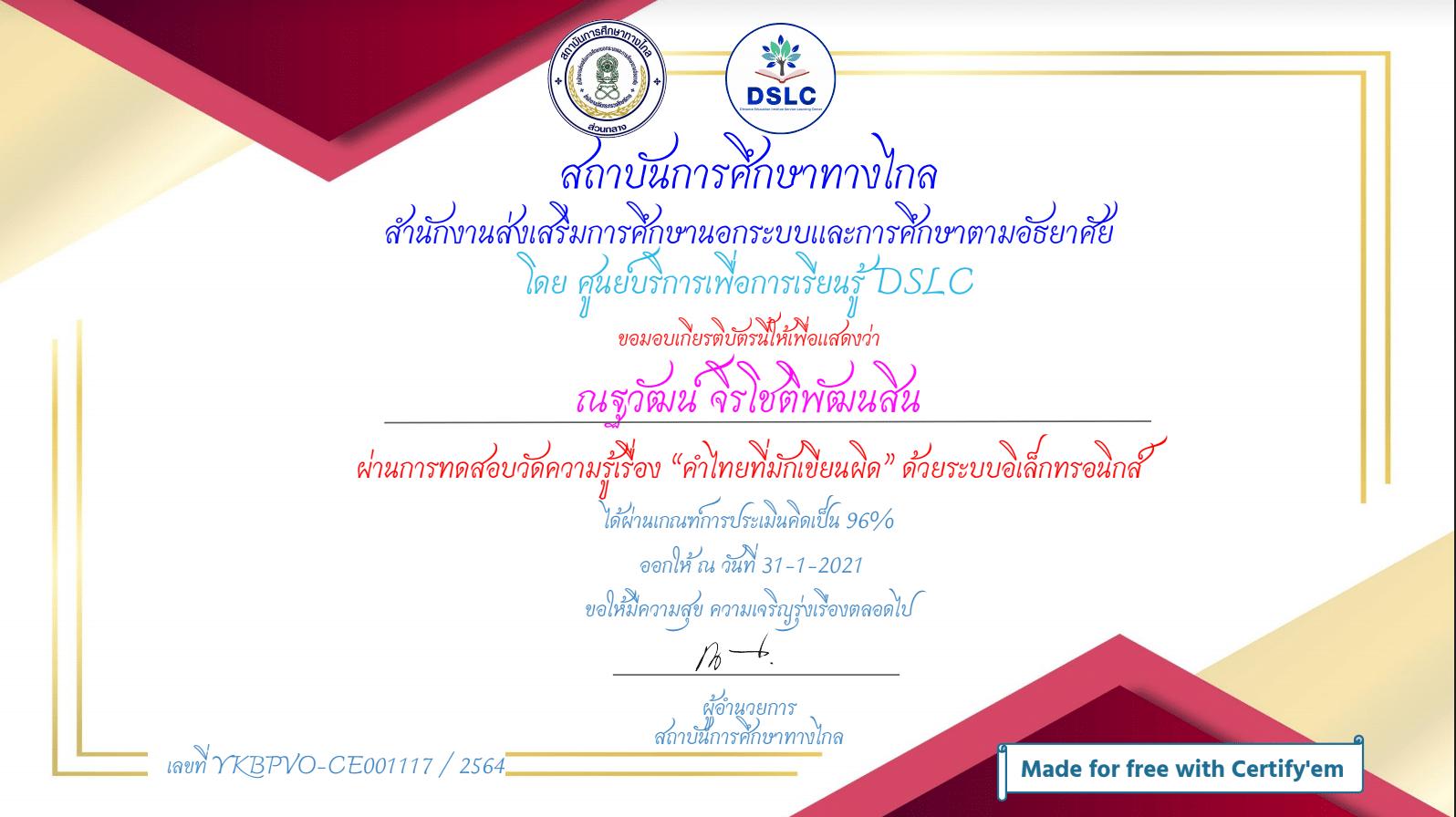 ขอเชิญทำแบบทดสอบ เรื่อง คำไทยที่มักเขียนผิด ผ่านเกณฑ์ 75% รับใบเกียรติบัตรทาง E-mai โดยศูนย์บริการเพื่อการเรียนรู้ สถาบันการศึกษาทางไกล สำนักงาน กศน.