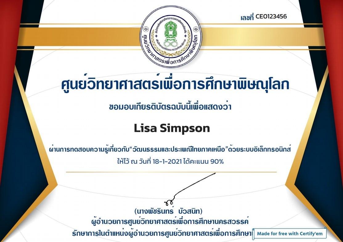 ขอเชิญทำแบบทดสอบออนไลน์ เรื่อง วัฒนธรรมและประเพณีไทยภาคเหนือ ผ่านเกณฑ์ 80% รับเกียรติบัตรได้ที่ E-Mail โดยศูนย์วิทยาศาสตร์เพื่อการศึกษาพิษณุโลก