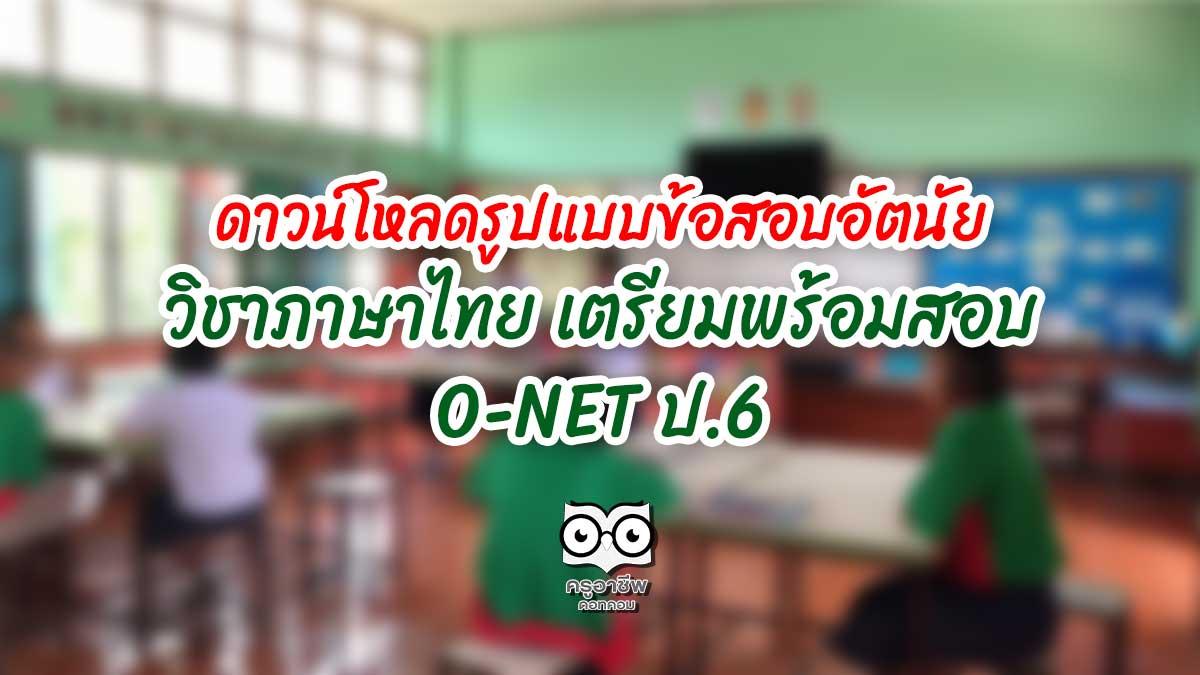 ดาวน์โหลดรูปแบบข้อสอบอัตนัย วิชาภาษาไทย เตรียมพร้อมสอบ O-NET ป.6