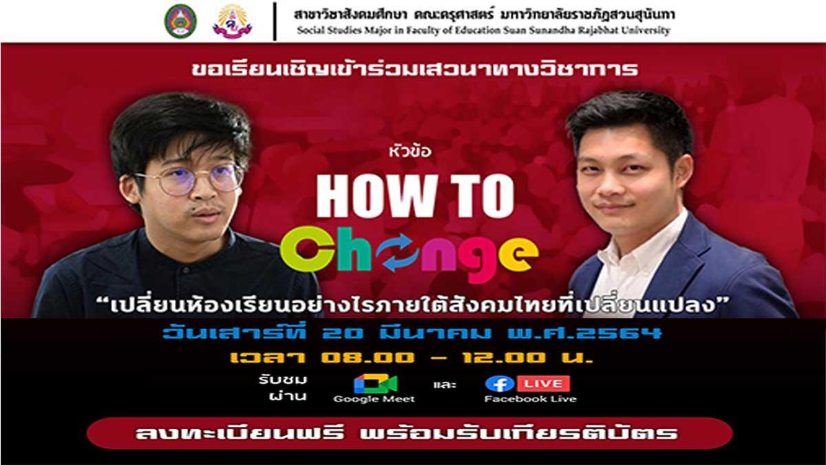"""ขอเชิญร่วมงานเสวนาออนไลน์ สมัครฟรี!! พร้อมรับเกียรติบัตร หัวข้อ How To เปลี่ยน """"เปลี่ยนห้องเรียนอย่างไร ภายใต้สังคมไทยที่เปลี่ยนแปลง"""" วันเสาร์ที่ 20 มีนาคม พ.ศ.2564 เวลา 08.00 – 12.00 น."""