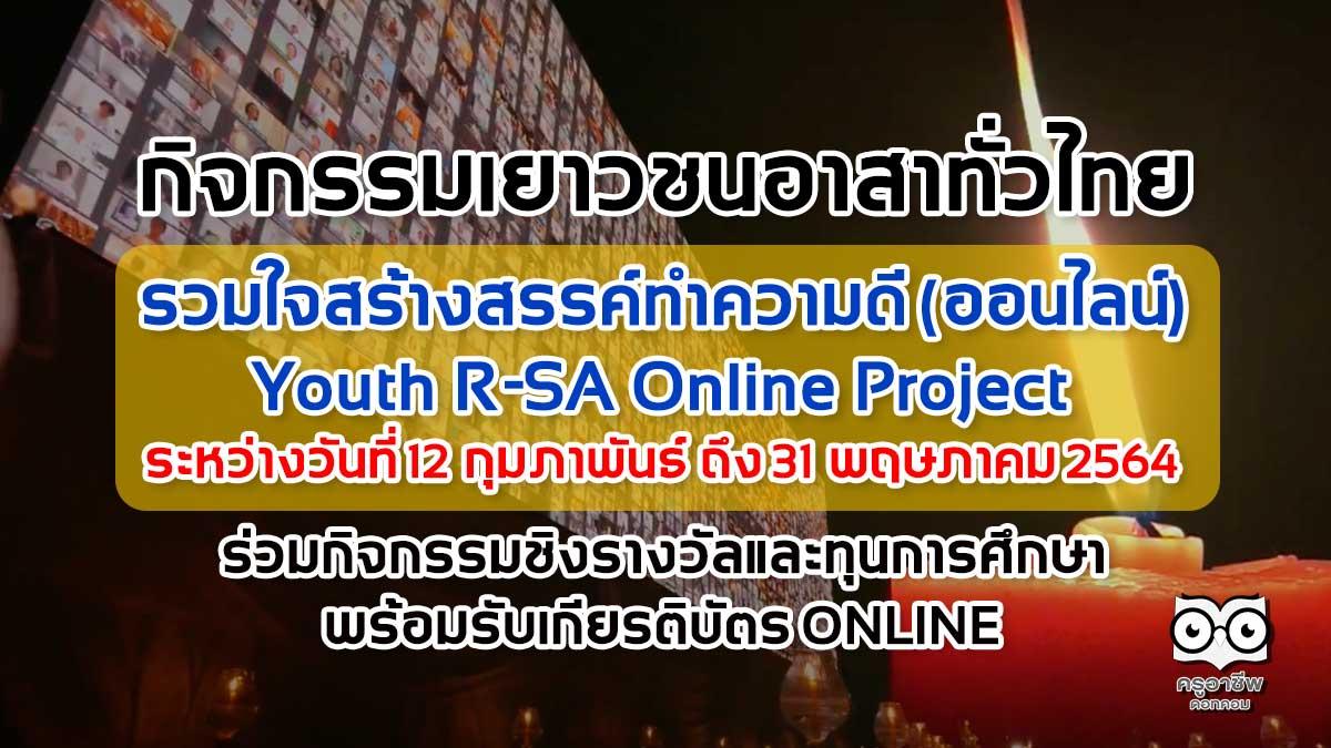 กิจกรรมเยาวชนอาสาทั่วไทย รวมใจสร้างสรรค์ทำความดี (ออนไลน์) : Youth R-SA Online Project ระหว่างวันที่ 12 กุมภาพันธ์ ถึง 31 พฤษภาคม 2564 ร่วมกิจกรรมชิงรางวัลและทุนการศึกษา พร้อมรับเกียรติบัตร ONLINE