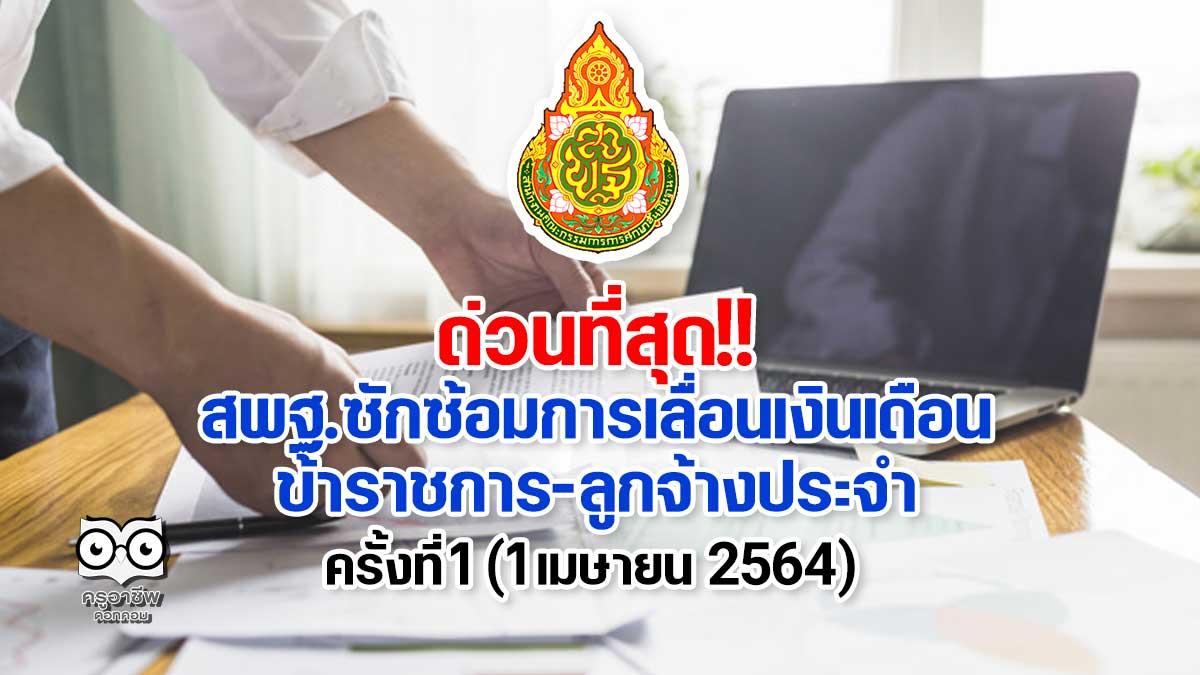 ด่วนที่สุด!! สพฐ.ซักซ้อมการเลื่อนเงินเดือน ข้าราชการและเลื่อนขั้นค่าจ้างลูกจ้างประจำ ครั้งที่ 1 (1 เมษายน 2564)