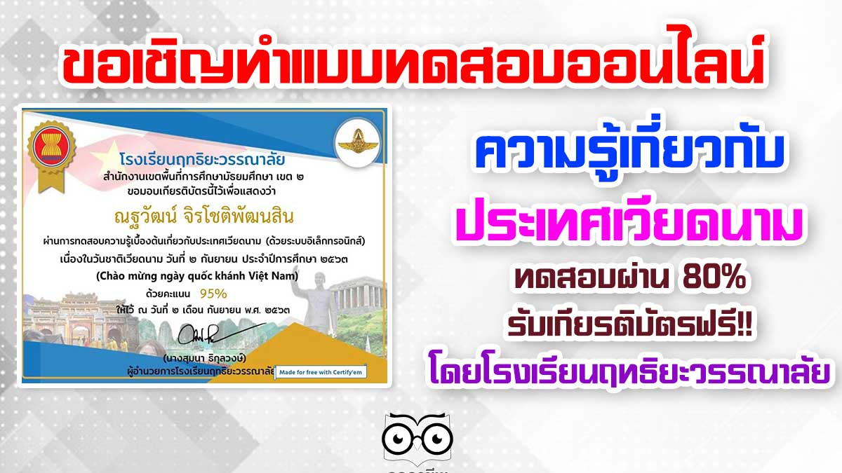 ขอเชิญทำแบบทดสอบ ความรู้เกี่ยวกับประเทศเวียดนาม ผ่านเกณฑ์ร้อยละ 80 ขึ้นไป ได้รับเกียรติบัตรออนไลน์ โดยโรงเรียนฤทธิยะวรรณาลัย