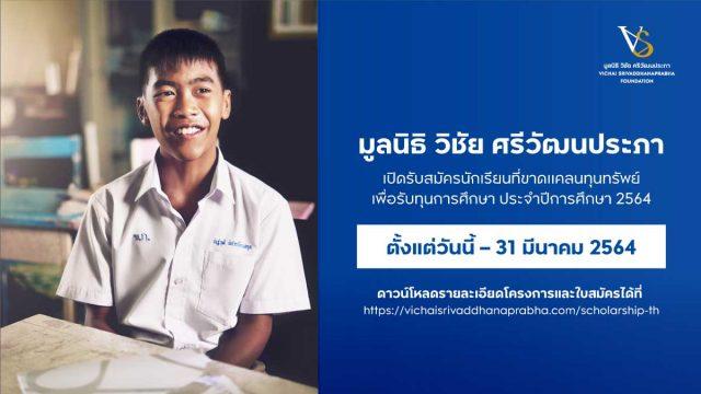 มูลนิธิ วิชัย ศรีวัฒนประภา เปิดรับสมัครนักเรียนที่ขาดแคลนทุนทรัพย์เพื่อรับทุนการศึกษา ประจำปี 2564 วันนี้ – 31 มีนาคม 2564