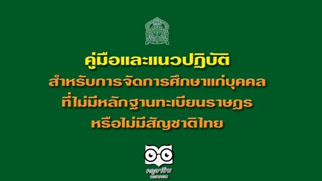 ดาวน์โหลด!! คู่มือและแนวปฏิบัติ สำหรับการจัดการศึกษาแก่บุคคลที่ไม่มีหลักฐานทะเบียนราษฎรหรือไม่มีสัญชาติไทย