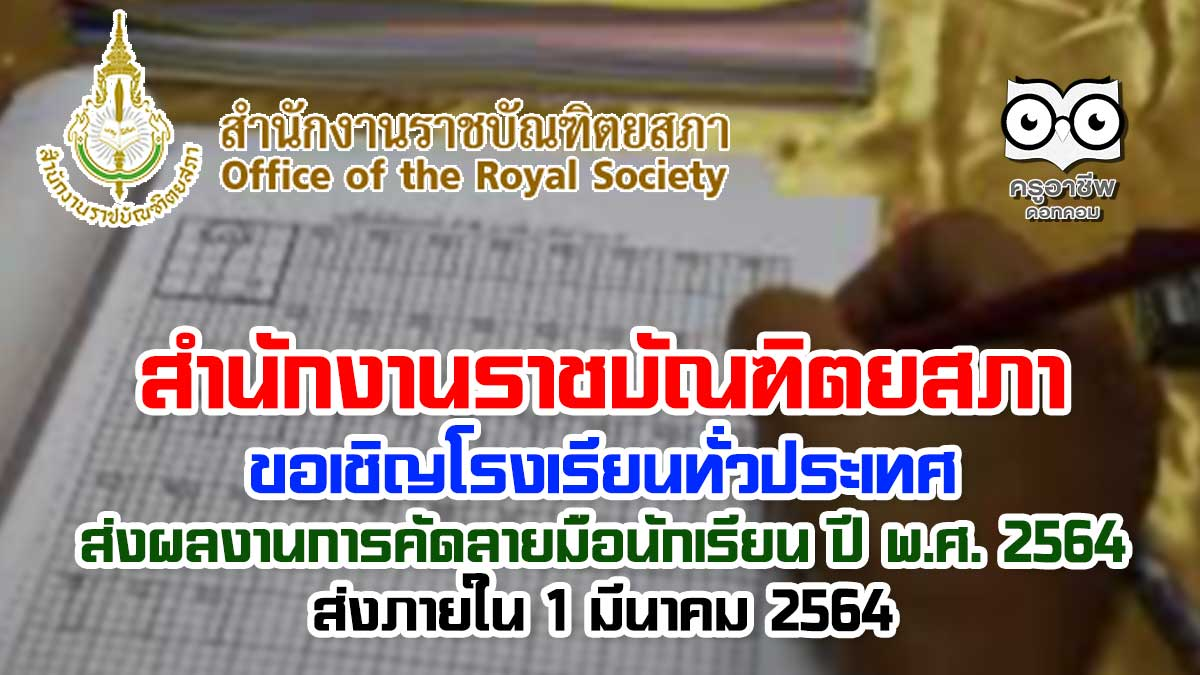 สำนักงานราชบัณฑิตยสภา ขอเชิญโรงเรียนทั่วประเทศ ส่งผลงานการคัดลายมือนักเรียน ปี พ.ศ. 2564 ภายในวันที่ 1 มีนาคม พ.ศ. 2564