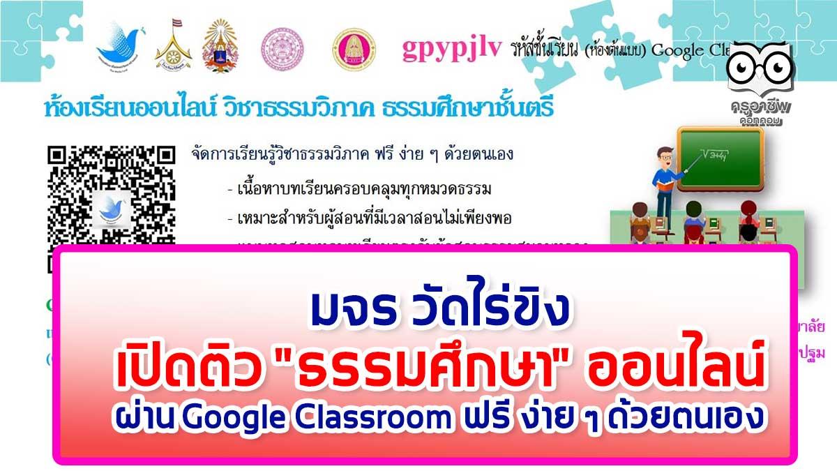 """มจร วัดไร่ขิงเปิดติว """"ธรรมศึกษา"""" ออนไลน์ ผ่าน Google Classroom ฟรี ง่าย ๆ ด้วยตนเอง"""