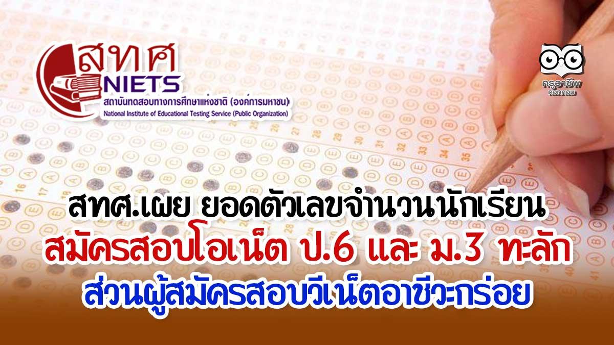 สทศ.เผย ยอดตัวเลขจำนวนนักเรียนสมัคสอบโอเน็ต ป.6 และ ม.3 ทะลัก ส่วนผู้สมัครสอบวีเน็ตอาชีวะกร่อย