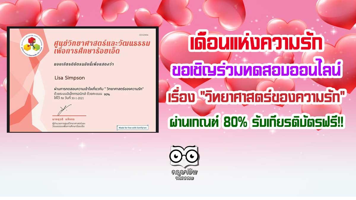 """""""เดือนแห่งความรัก"""" ขอเชิญร่วมทดสอบออนไลน์ เรื่อง """"วิทยาศาสตร์ของความรัก"""" ผ่านเกณฑ์ 80% รับเกียรติบัตรฟรี!!"""