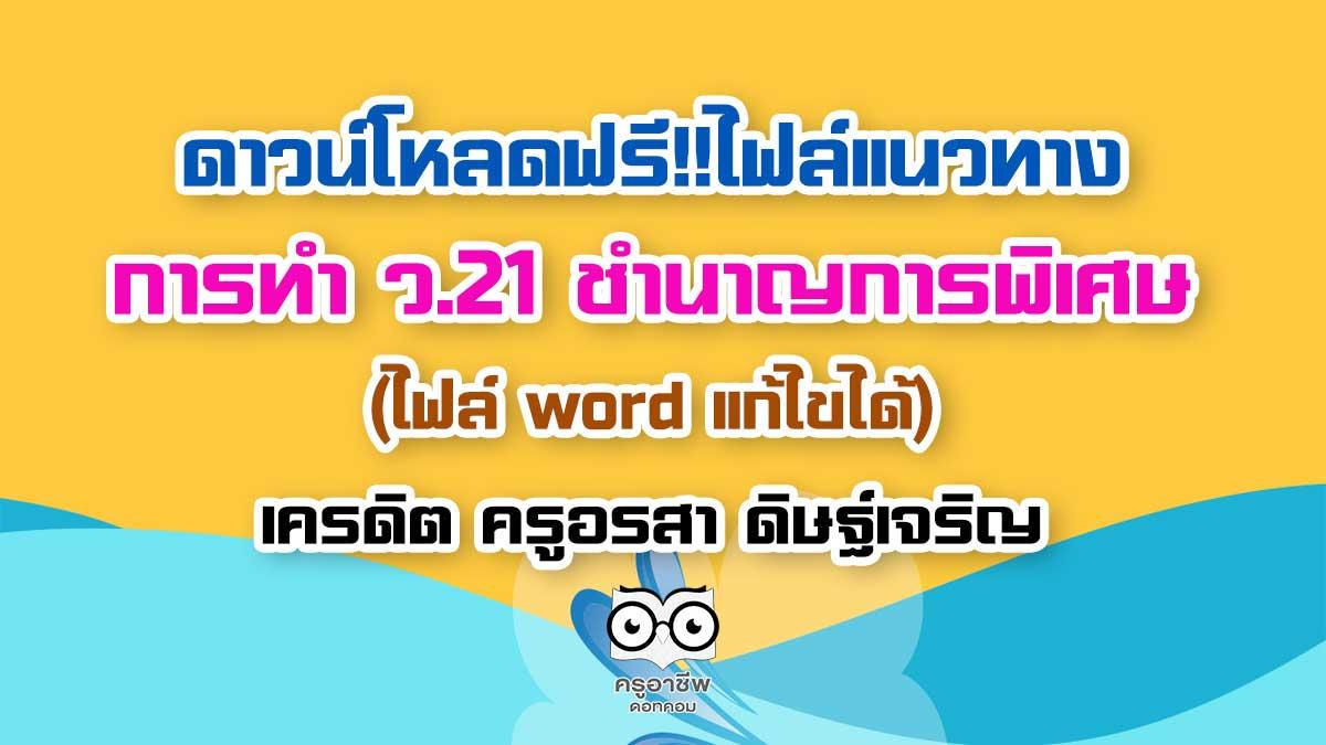 ดาวน์โหลดฟรี!! ไฟล์แนวทางการทำ ว.21 ชำนาญการพิเศษ (ไฟล์ word แก้ไขได้) เครดิต ครูอรสา ดิษฐ์เจริญ