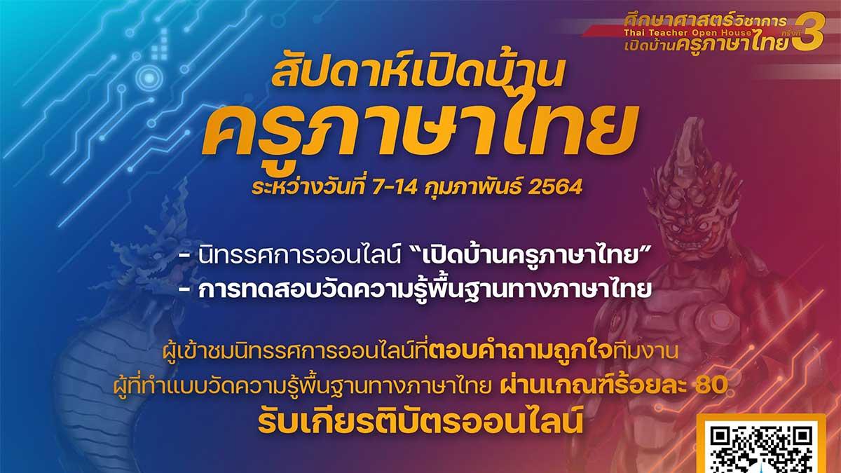 ขอเชิญร่วมกิจกรรมสัปดาห์เปิดบ้านครูภาษาไทย รับเกียรติบัตรฟรี!! ระหว่างวันที่ 7-14 กุมภาพันธ์นี้ โดยคณะศึกษาศาสตร์ มหาวิทยาลัยมหาสารคาม