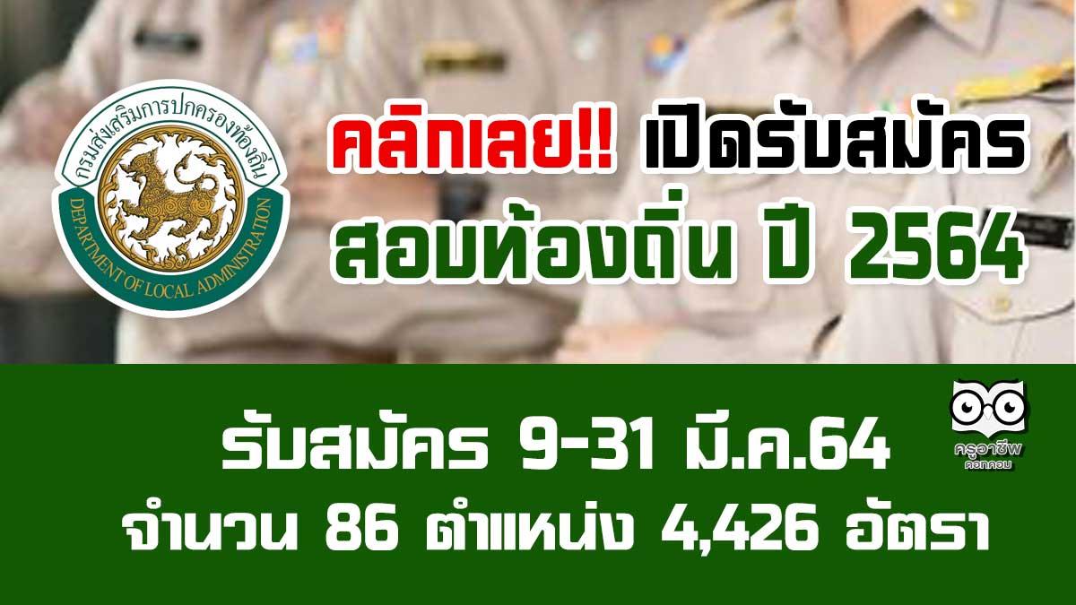 คลิกเลย!! สมัครสอบท้องถิ่น ปี 2564 รับสมัคร 9-31 มี.ค.64 จำนวน 86 ตำแหน่ง 4,426 อัตรา