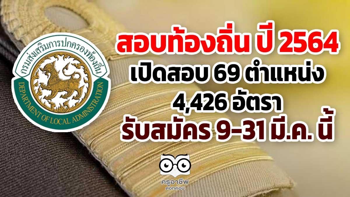 สอบท้องถิ่น ปี 2564 เปิดสอบ 69 ตำแหน่ง 4,426 อัตรา รับสมัคร 9-31 มี.ค. นี้