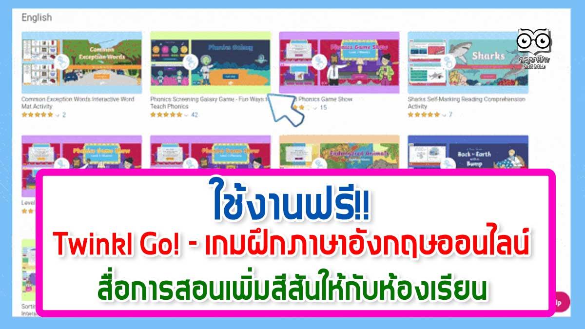 แนะนำ!! Twinkl Go! - เกมฝึกภาษาอังกฤษออนไลน์ เปิดให้ใช้ ฟรี สื่อการสอนเพิ่มสีสันให้กับห้องเรียนออนไลน์