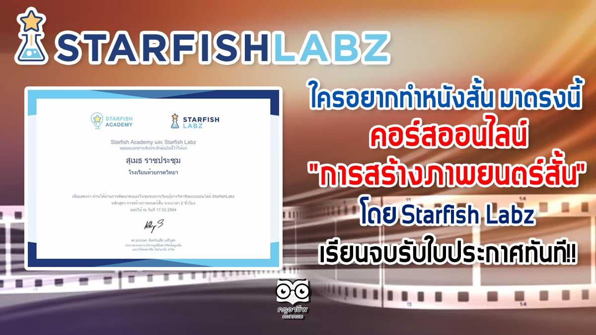 """ใครอยากทำหนังสั้น มาตรงนี้ คอร์สออนไลน์ """"การสร้างภาพยนตร์สั้น"""" โดย Starfish Labz เรียนจบรับใบประกาศทันที!!"""