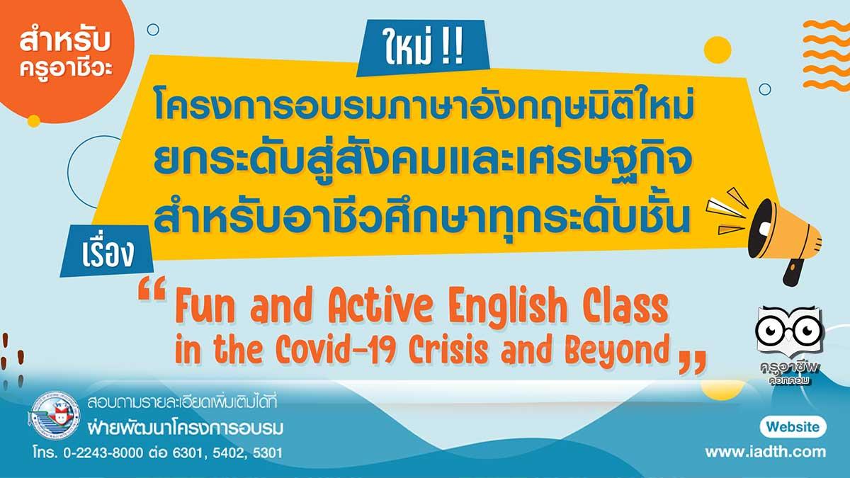 """พว.เปิดอบรมออนไลน์ฟรี!! สำหรับครูอาชีวะ โครงการอบรมพัฒนาบุคลากรทางการศึกษา เรื่อง """"Fun and Active English Class in the Covid-19 Crisis and Beyond"""" สมัครด่วน รับเพียง 4 รุ่น เท่านั้น"""