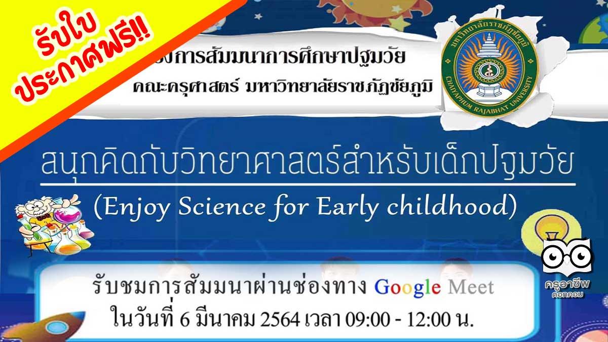 """มหาวิทยาลัยราชภัฏชัยภูมิ จัดสัมมนา """"สนุกคิดกับวิทยาศาสตร์ สำหรับเด็กปฐมวัย"""" ทำแบบทดสอบรับเกียรติบัตรฟรี"""