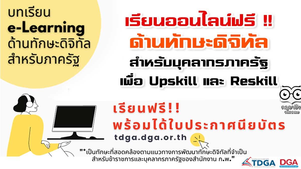 เรียนออนไลน์ฟรี !! ด้านทักษะดิจิทัลสำหรับบุคลากรภาครัฐ เพื่อ Upskill และ Reskill เรียนฟรี!! พร้อมรับเกียรติบัตร