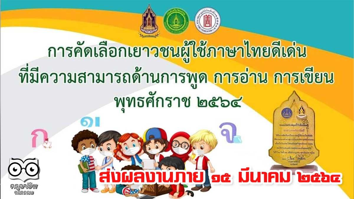 กรมส่งเสริมวัฒนธรรม รับสมัครคัดเลือกเยาวชนผู้ใช้ภาษาไทยดีเด่น ที่มีความสามารถด้านการพูด การอ่าน การเขียน พุทธศักราช ๒๕๖๔ ส่งผลงานภาย ๑๕ มีนาคม ๒๕๖๔
