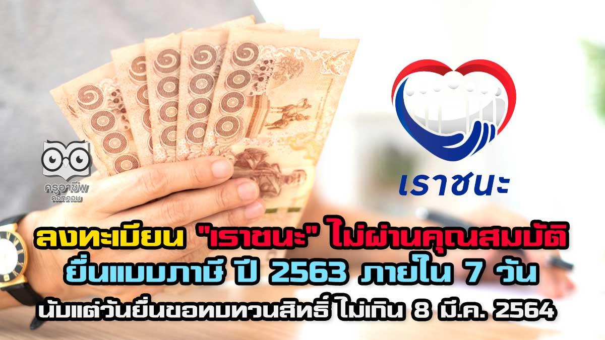 """คลัง แจงลงทะเบียน """"เราชนะ"""" ไม่ผ่านคุณสมบัติ เงินได้พึงประเมิน สามารถยื่นแบบภาษี ปี 2563 ภายใน 7 วัน นับแต่วันยื่นขอทบทวนสิทธิ์ แต่ไม่เกิน 8 มี.ค. 2564"""