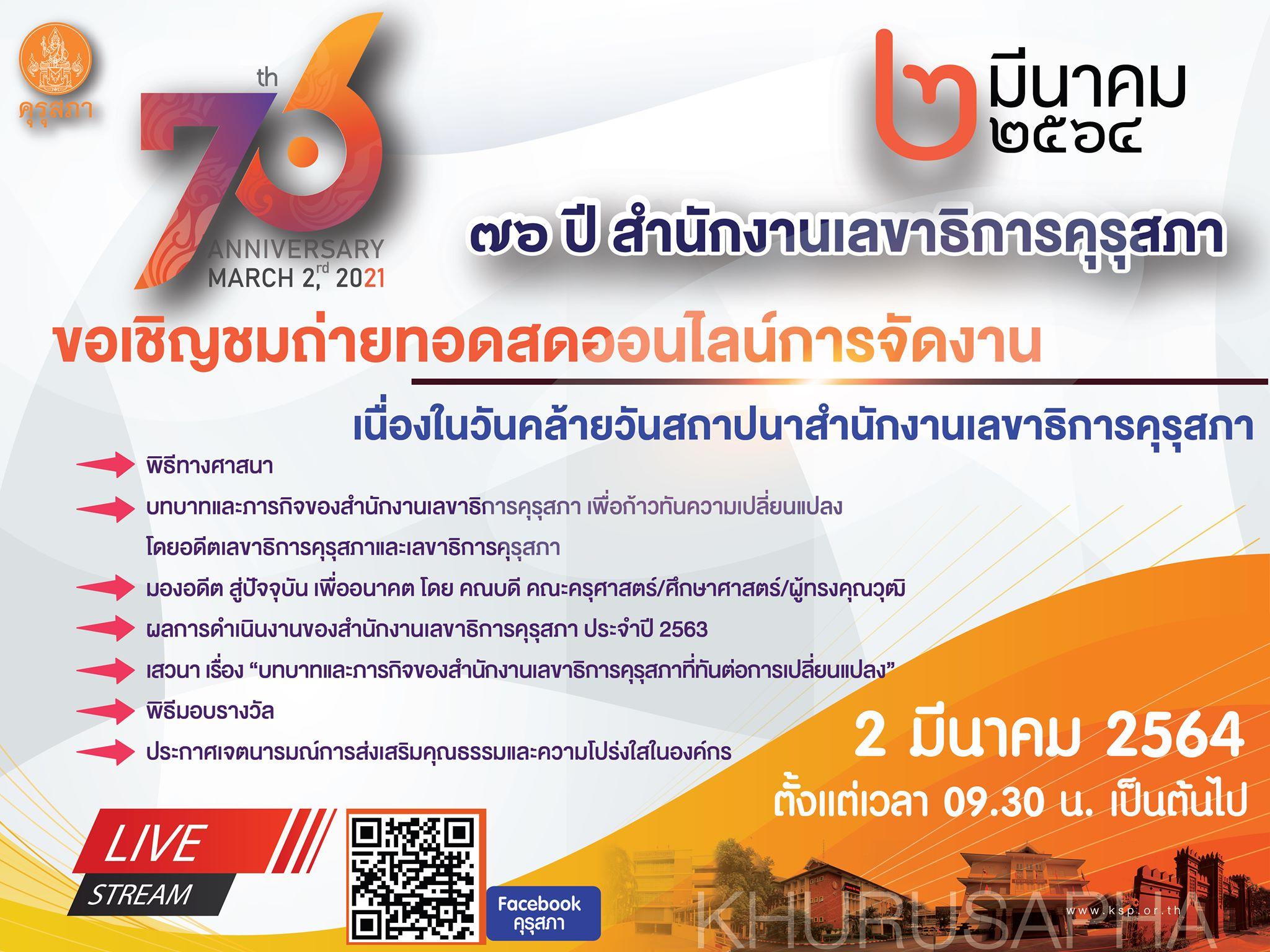 """คุรุสภา ขอเชิญชมถ่ายทอดสด การจัดงานเนื่องในโอกาสวันคล้ายวันสถาปนาสำนักงานเลขาธิการคุรุสภา วันที่ 2 มีนาคม 2564 ทาง Facebook """"คุรุสภา"""""""