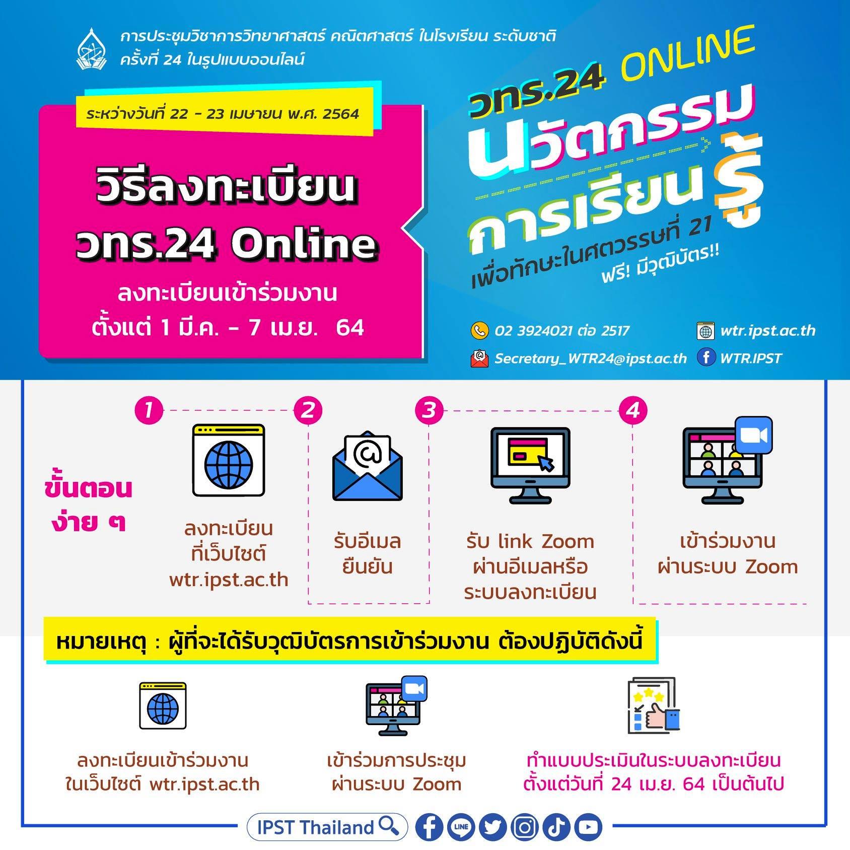 เตรียมตัว!! วิธีการลงทะเบียน วทร.24 Online ง่ายๆ ลงทะเบียน พร้อมรับวุฒิบัตรฟรี