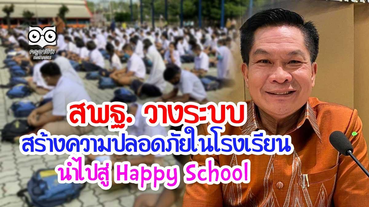 สพฐ. วางระบบสร้างความปลอดภัยในโรงเรียน นำไปสู่ Happy School