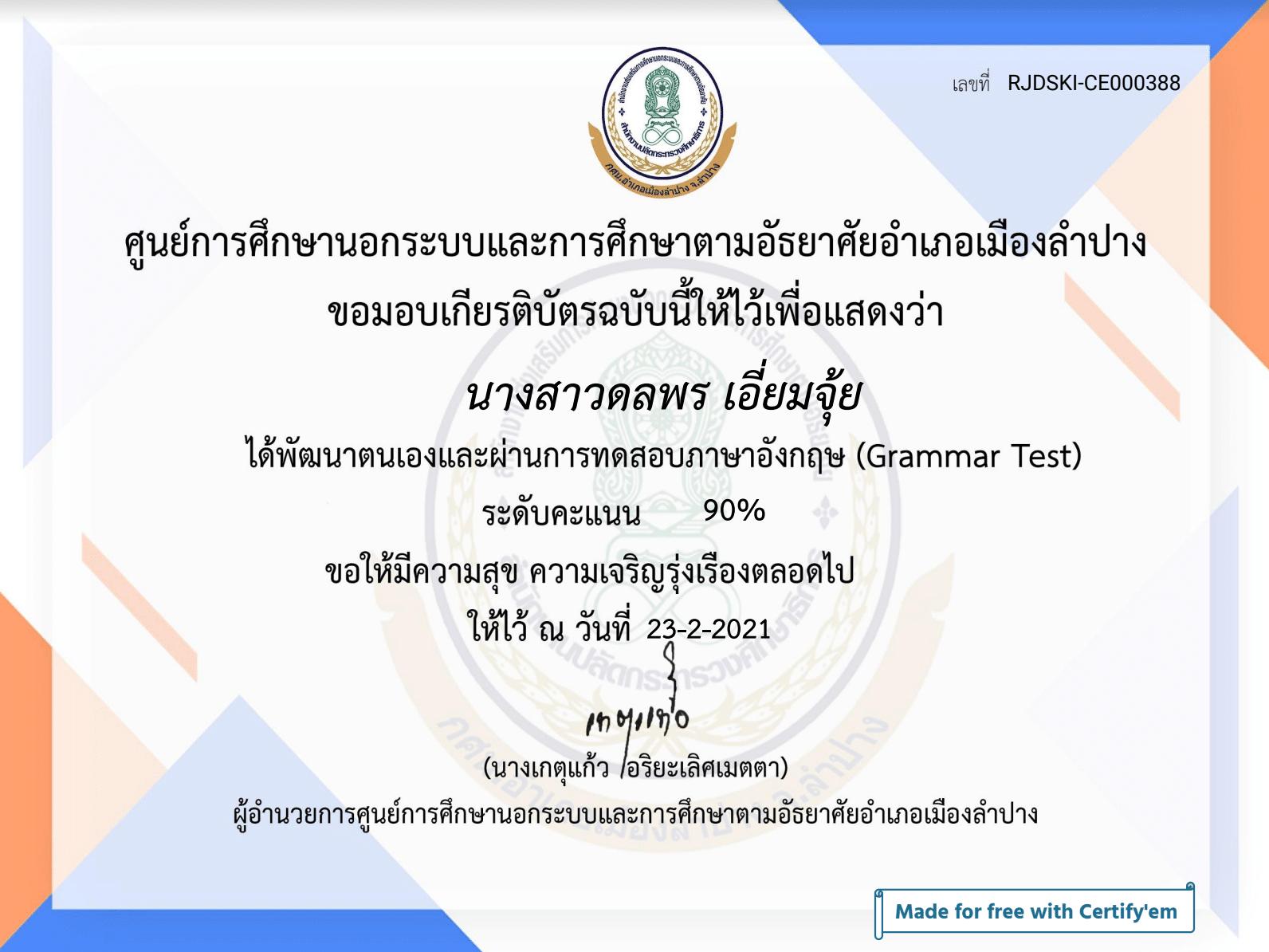 ขอเชิญทำแบบทดสอบออนไลน์ ภาษาอังกฤษ(Grammar) ผ่านการทดสอบ 80% ขึ้นไป รับเกียรติบัตรผ่านทาง Email โดย กศน.อำเภอเมืองลำปาง
