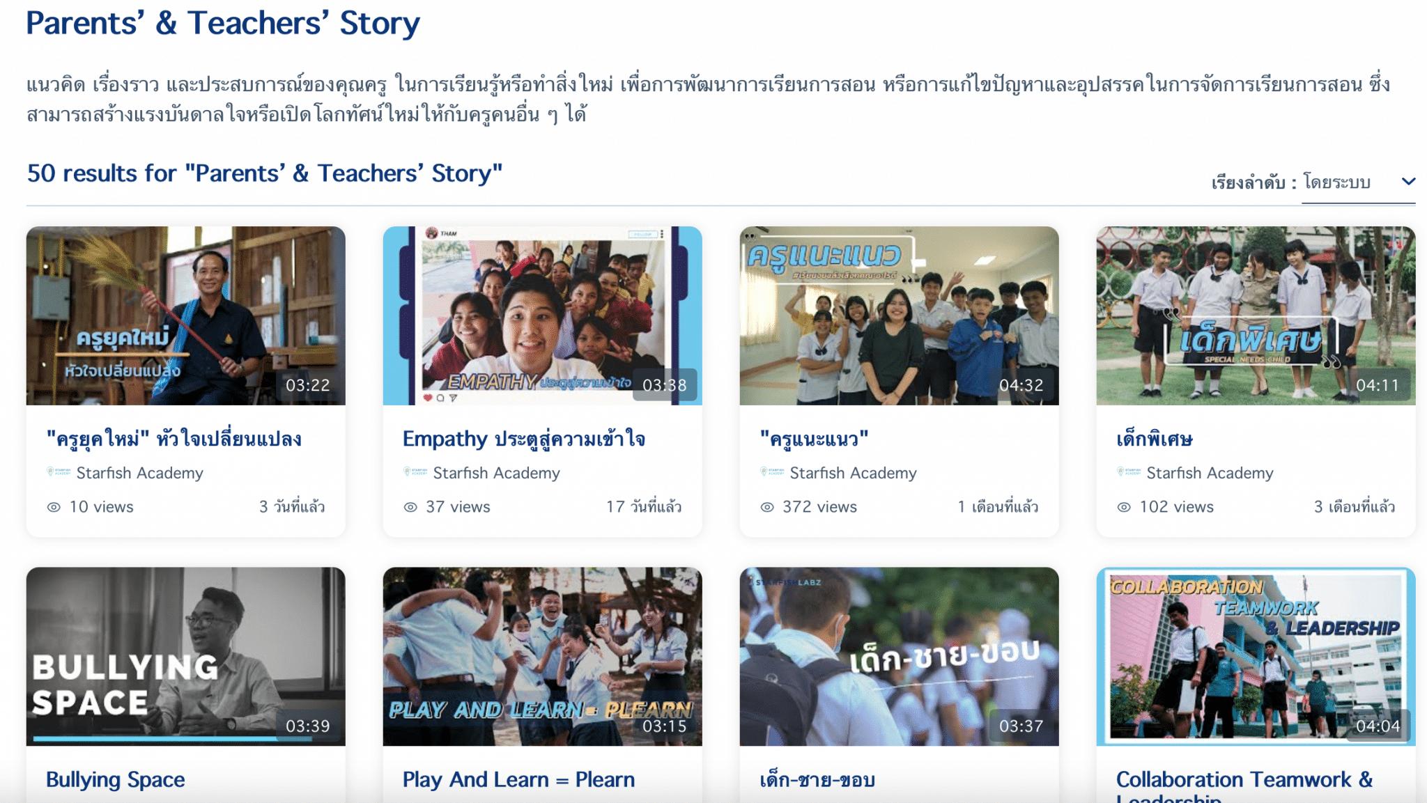 ห้ามพลาด!! แนะนำ Parents' & Teachers' Story เรื่องราวแรงบันดาลใจ การพัฒนาการเรียนการสอนสำหรับครู