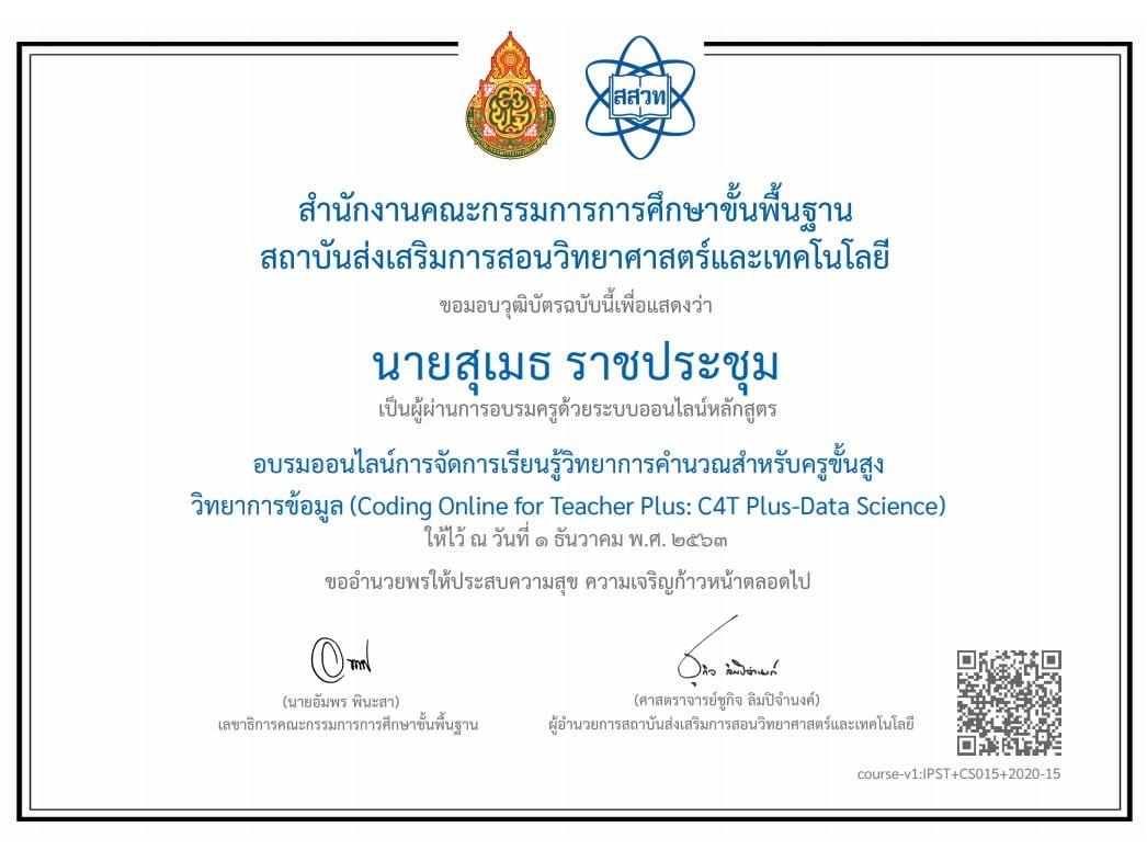 ดาวน์โหลดได้แล้ว !!! วุฒิบัตรอบรมหลักสูตร C4T Plus รุ่นที่ 1 สามารถดาวน์โหลดในระบบ อบรมครูของ สสวท.