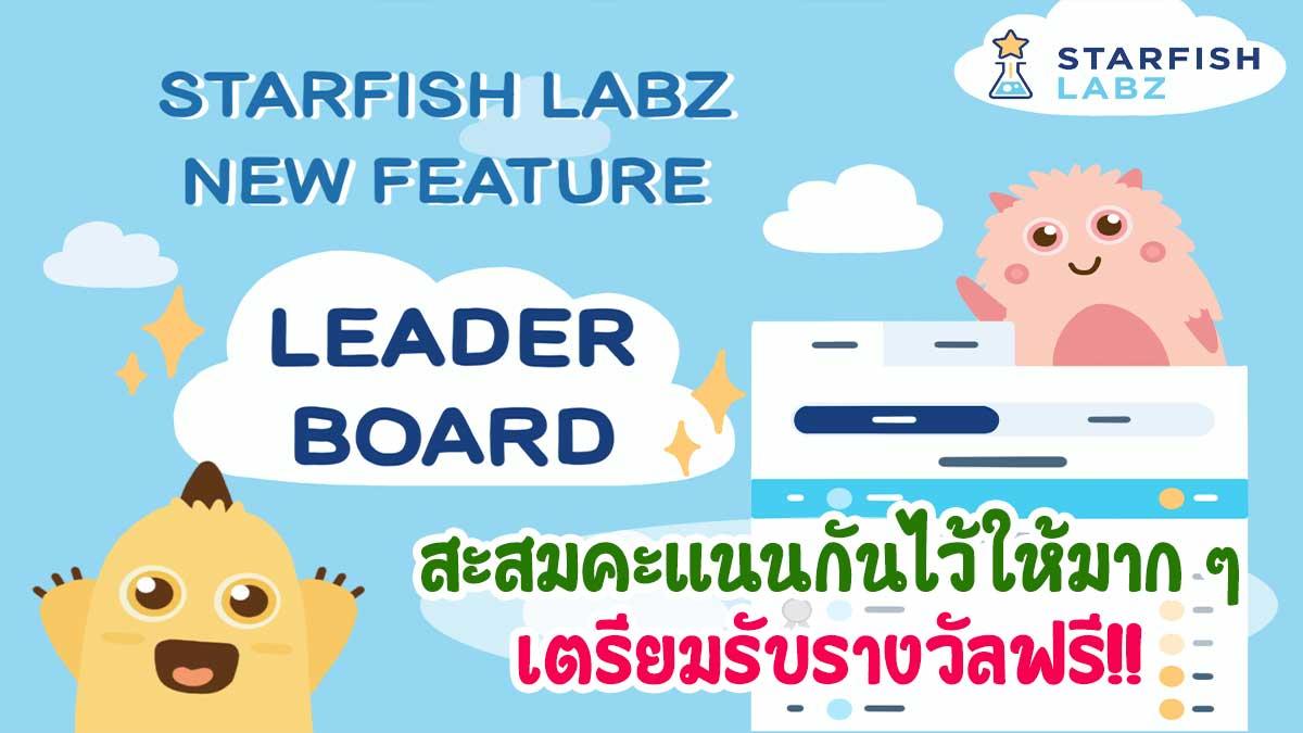 """มีอัปเดตจาก Starfish Labz จ้าา!! New Feature """"Leader Board"""" สะสมคะแนนกันไว้ให้มาก ๆ เตรียมรับรางวัลฟรี!!"""