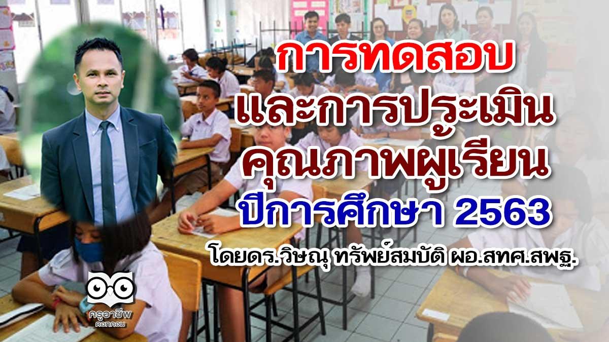 การทดสอบและการประเมินคุณภาพผู้เรียน ปีการศึกษา 2563 โดยดร.วิษณุ ทรัพย์สมบัติ ผอ.สทศ.สพฐ.