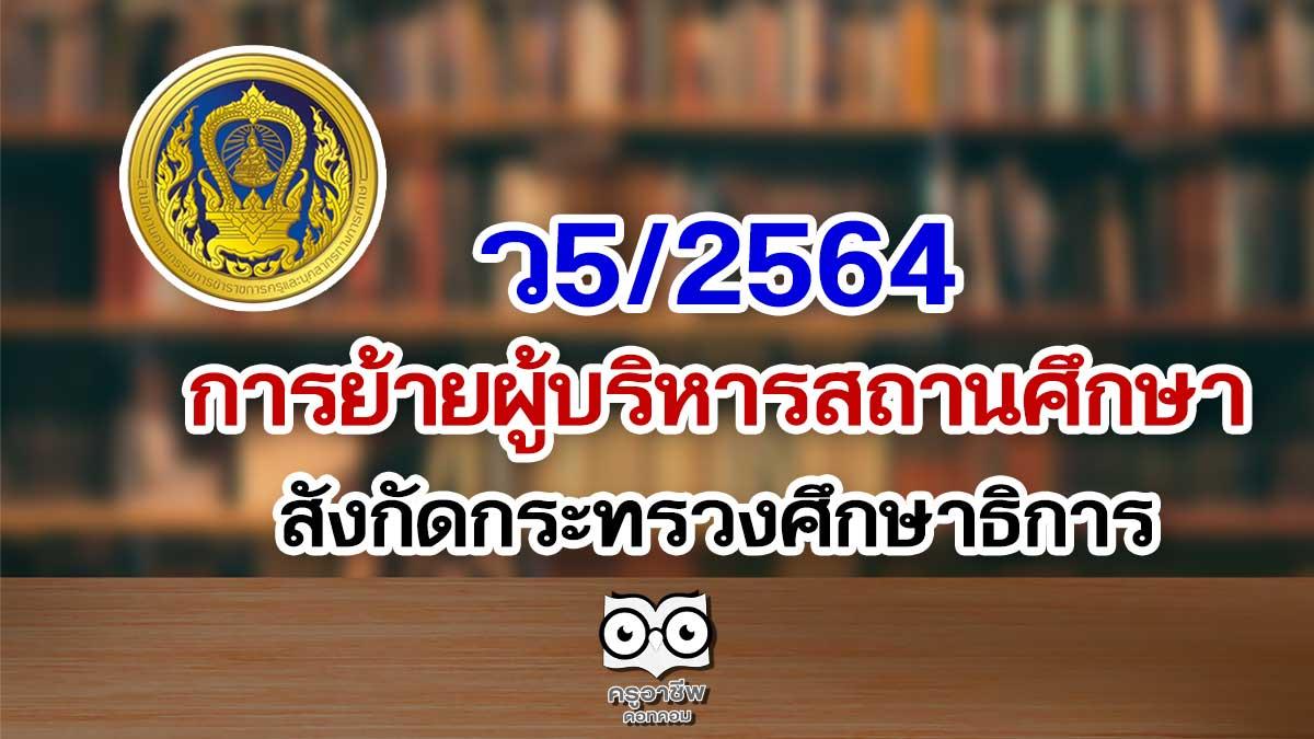 ว5/2564 การย้ายผู้บริหารสถานศึกษา สังกัดกระทรวงศึกษาธิการ
