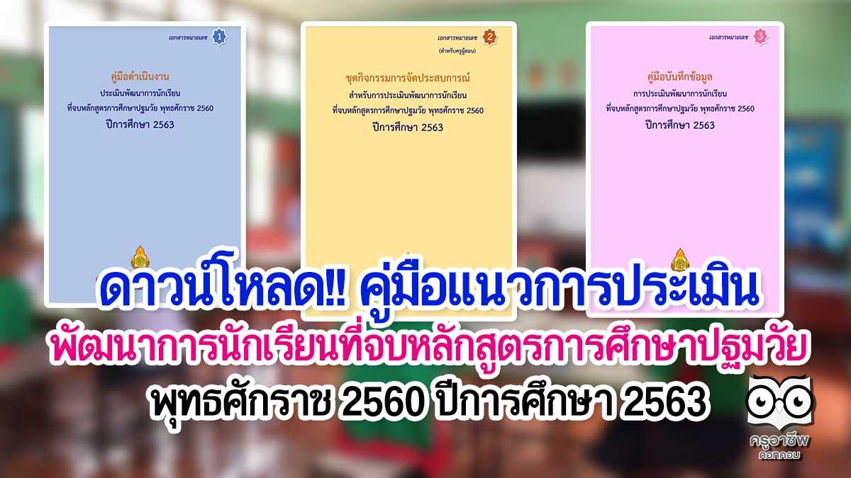 ดาวน์โหลด!! คู่มือแนวการประเมินพัฒนาการนักเรียนที่จบหลักสูตรการศึกษาปฐมวัย พุทธศักราช 2560 ปีการศึกษา 2563
