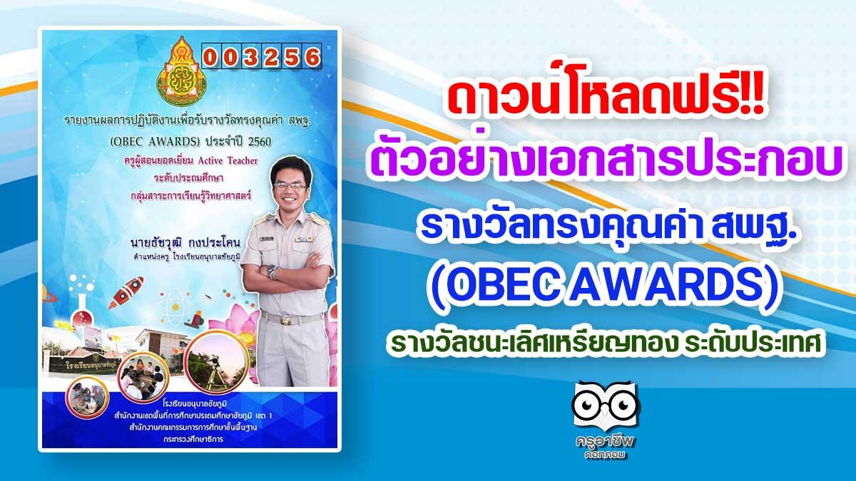 ดาวน์โหลดฟรี!! ตัวอย่างเอกสารประกอบการจัดทำรางวัล OBEC AWARDS รางวัลชนะเลิศเหรียญทอง ระดับประเทศ