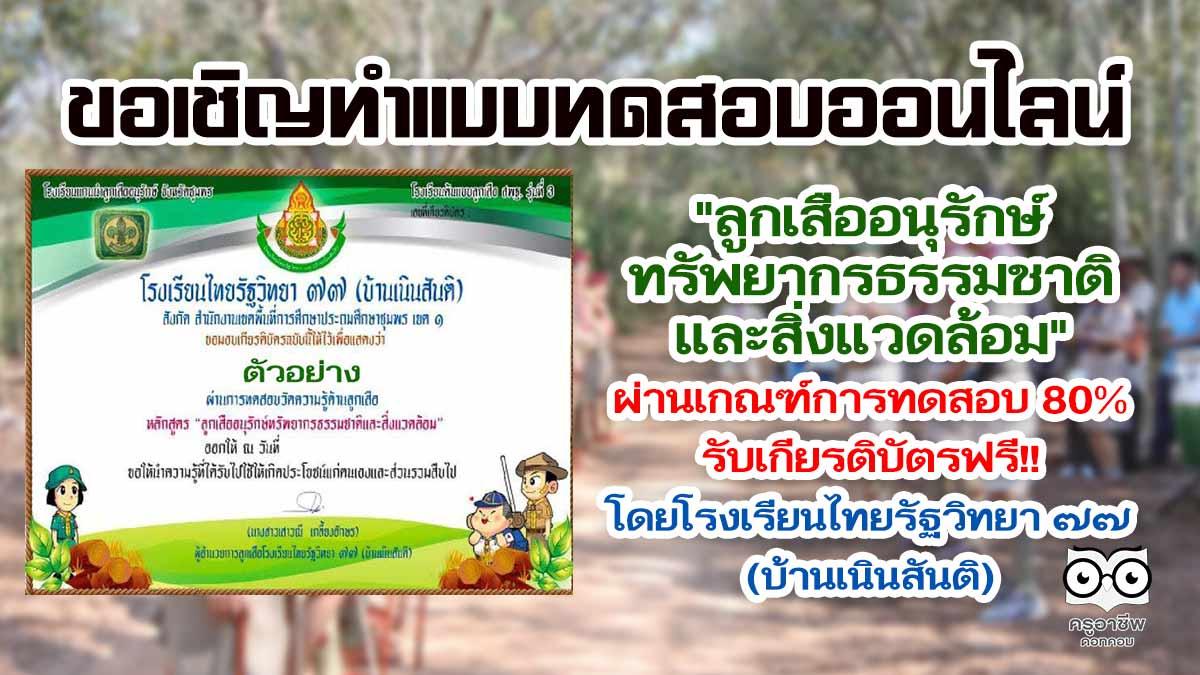 """แบบทดสอบออนไลน์ """"ลูกเสืออนุรักษ์ทรัพยากรธรรมชาติและสิ่งแวดล้อม"""" โดยโรงเรียนไทยรัฐวิทยา ๗๗ (บ้านเนินสันติ)"""