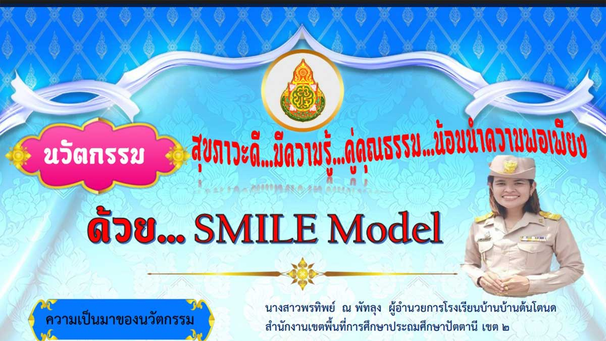 เผยแพร่นวัตกรรมโรงเรียนสุขภาวะ ด้วย SMILE Model โรงเรียนบ้านต้นโตนด