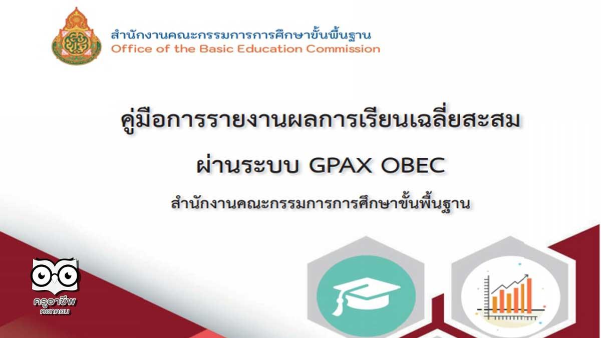 คู่มือการรายงานผลการเรียนเฉลี่ยสะสม ผ่านระบบ GPAX OBEC โดยสำนักทดสอบทางการศึกษา สพฐ.