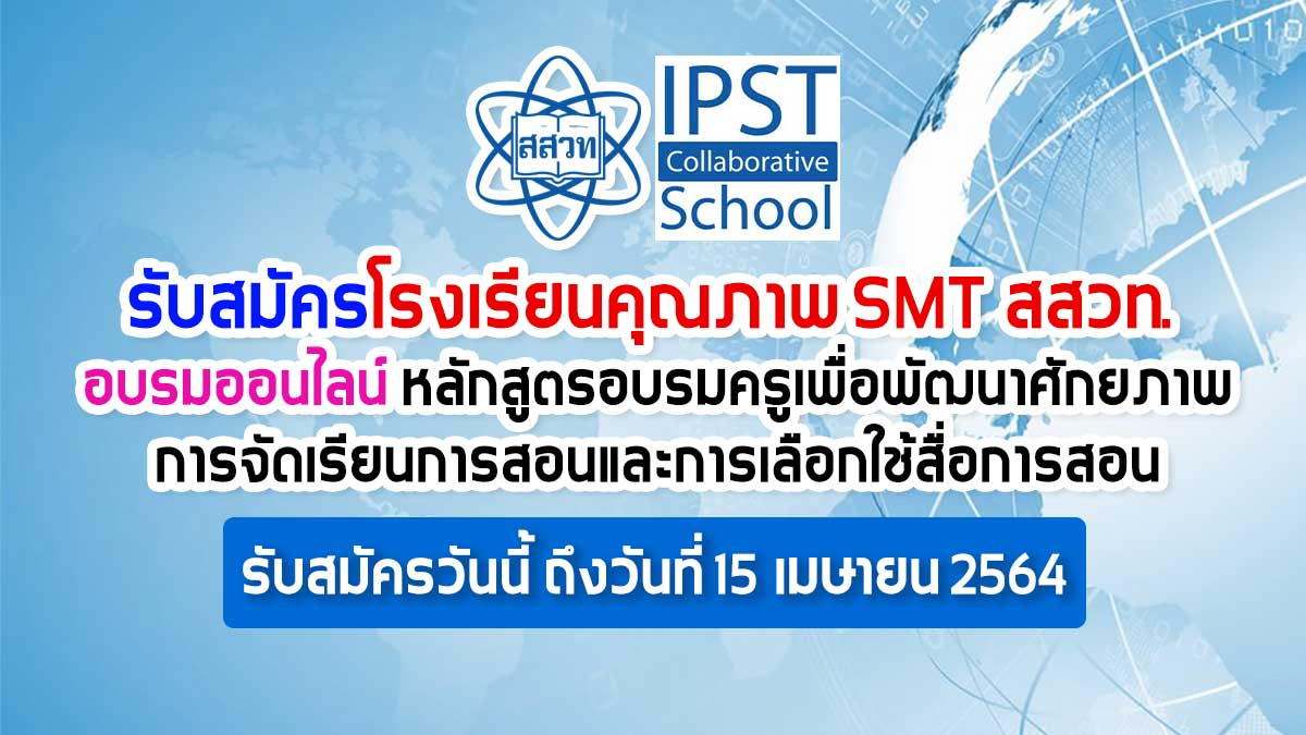 รับสมัครโรงเรียนคุณภาพ SMT สสวท. ร่วมอบรมออนไลน์ หลักสูตร อบรมครูเพื่อพัฒนาศักยภาพการจัดเรียนการสอนและการเลือกใช้สื่อการสอน ผ่านแอปพลิเคชัน ZOOM Cloud Meetings รับสมัครวันนี้ ถึงวันที่ 15 เมษายน 2564