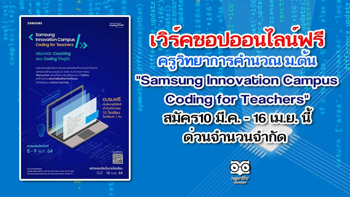 """เวิร์คชอปออนไลน์ฟรี ครูวิทยาการคำนวณ ม.ต้น """"Samsung Innovation Campus - Coding for Teachers"""" สมัคร10 มีนาคม - 16 เมษายน นี้ ด่วนจำนวนจำกัด"""