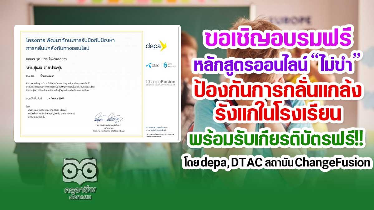 ขอเชิญอบรมฟรี หลักสูตรออนไลน์ ไม่ขำ - Maikham เพื่อป้องกันการกลั่นแกล้งรังแกในโรงเรียน พร้อมรับเกียรติบัตร โดย depa, DTAC, สถาบัน ChangeFusion