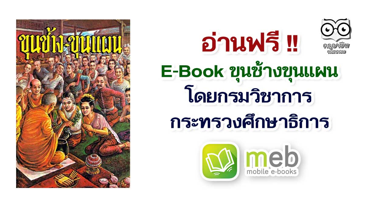 อ่านฟรี!! E-Book ขุนช้างขุนแผน โดยกรมวิชาการ กระทรวงศึกษาธิการ