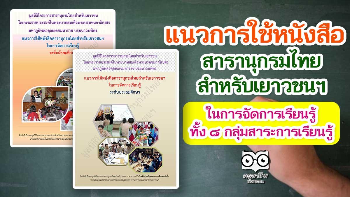ดาวน์โหลด!! แนวการใช้หนังสือสารานุกรมไทยสำหรับเยาวชนฯ ในการจัดการเรียนรู้ทั้ง ๘ กลุ่มสาระการเรียนรู้